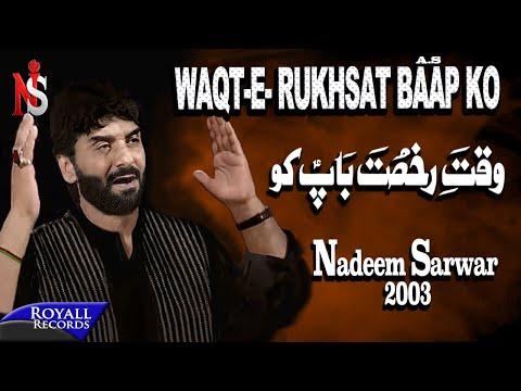 Nadeem Sarwar | Waqt E Rukhsat Baap Ko | 2003 video