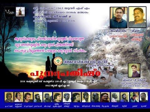 First Bell Season 06 - Radio Drama 09 - Punaprathishda