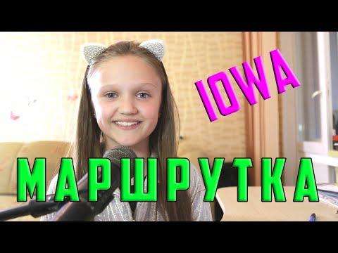 МАРШРУТКА  |  IOWA  |  Cover КСЕНИЯ ЛЕВЧИК