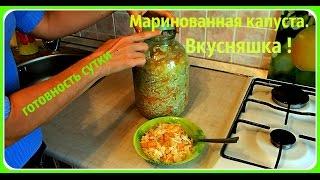 Маринованная капуста за сутки в горячем маринаде. Быстро и вкусно.