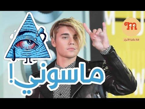 جاستن بيبر (Justin Bieber) يهودي ماسوني بأدلة جديدة | الحلقة الثانية