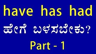 Class - 57   How to correctly use Have Has Had in English (In KANNADA)