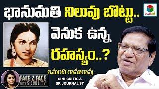 భానుమతి నిలువు బొట్టు వెనుక ఉన్నరహస్యం ?Imandhi RamaRao About Actress Bhanumathi RamaKrishna