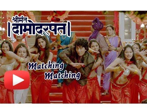Marathi Song - Matching Matching Song - Shrimant Damodar Pant - Vaishali Samant, Bharat Jadhav