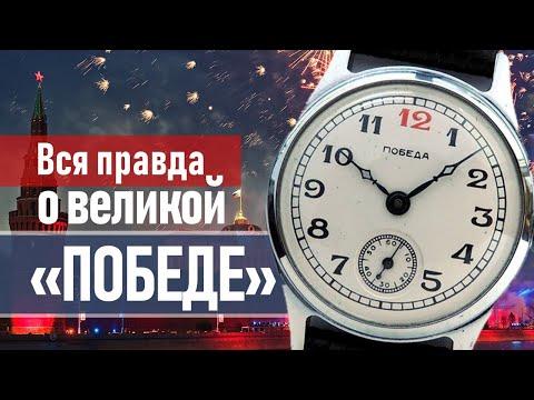 """Часы """"ПОБЕДА"""" - легенды и реальная история часов СССР"""