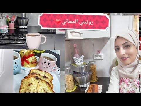 روتيني المسائي وتحضير كيكة و قهوتي  في مطبخي و ظهوري في آخر الفيديو لاول مرة😍 تابعو للاخر❤