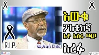 እውቁ ፖለቲከኛ አቶ አሰፋ ጫቦ አረፉ - Remembering Ato Assefa Chabo - VOA