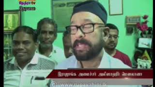 2019-10-08   Nethra TV Tamil News 7.00 pm