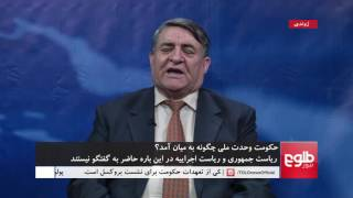 MEHWAR: Establishment of National Unity Government Discussed