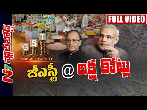 Is GST Good For India? || Is NDA Government Successful In Implementing GST? || Story Board || NTV