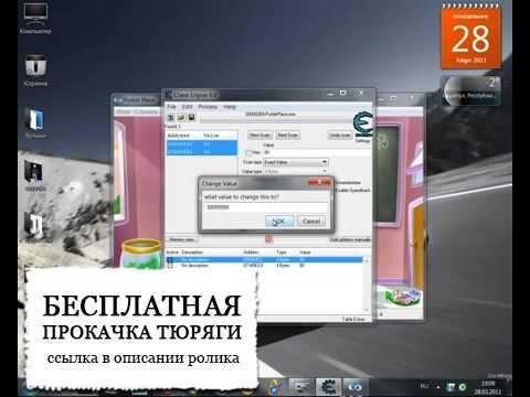 Взлом Тюряги на mail.ru Через ArtMoney.