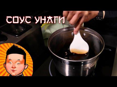 Самый простой рецепт Соус Унаги | Суши рецепт | The easiest recipe Unagi Sauce