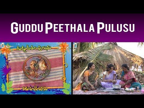 How To Make Guddu Peethala Pulusu Recipe | Cooking Videos In Telugu | TVNXT Telugu