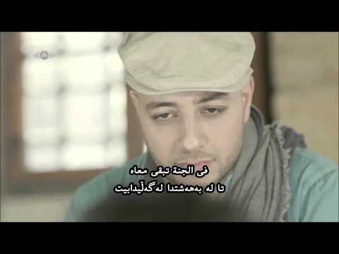 Maher Zain Muhammad New Song Full Hd 2014 Kurdish & Arabic Subtitle By Aso N Sabir video