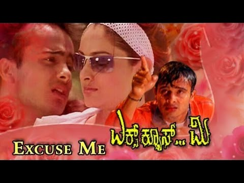 Excuse Me 2003: Full  Kannada Movie video