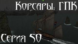 Прохождение игры корсары город потерянных кораблей побочные квесты