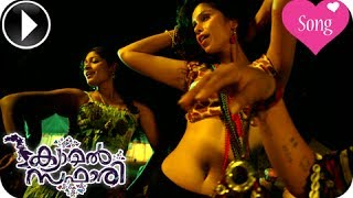 Camel Safari - Halwa Video Full Song | Camel Safari Malayalam Movie 2013 | Official Video [HD]