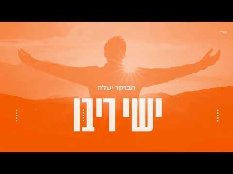 ישי ריבו - הבוקר יעלה | Ishay Ribo - Haboker Yaale