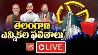 Telangana Elections Result 2018 LIVE | TRS Gets Huge Majority | KCR |  YOYO TV Channel
