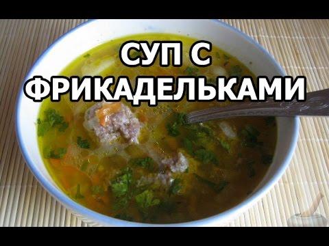 Как приготовить суп с фрикадельками. Рецепт супа от Ивана!
