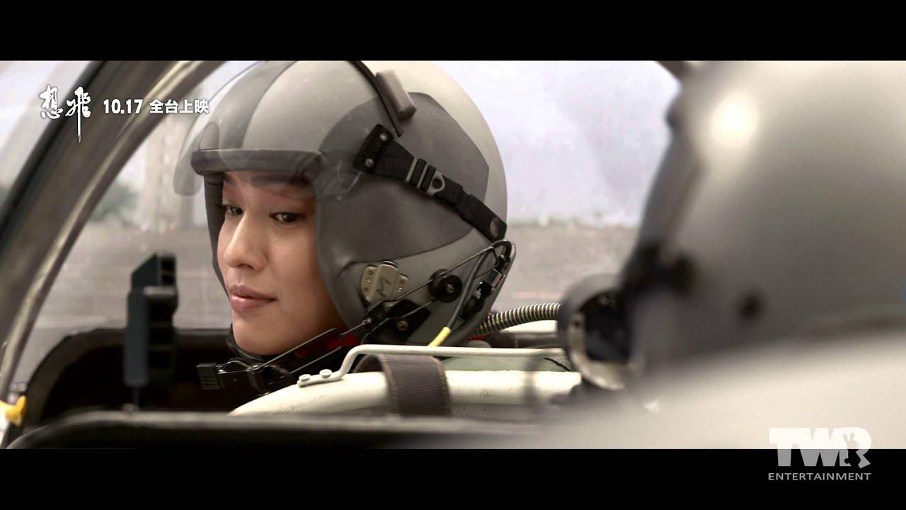 【電影《想飛》幕後花絮 -特效篇】【Yao】