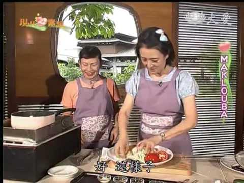 現代心素派-20131030 香積料理--MAKLOUBA (高雄鹽埕:蔡蕙鄉)