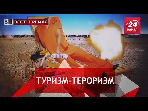 Сирійський туризм, Вєсті Кремля, 21 травня 2018