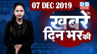 दिनभर की बड़ी ख़बरें | din bhar ki khabar | Hindi News India |Top News | latest news |#DBLIVE