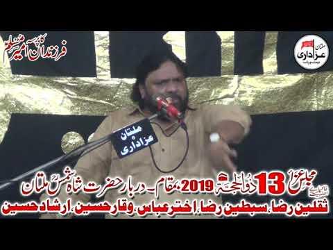 Zakir Shoukat Raza Shoukat I Majlis 13 Zilhaj 2019 I Darbar Shah SHams Multan