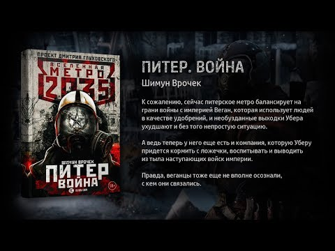 Скачать Метро 2033 Шимун Врочек - Питер