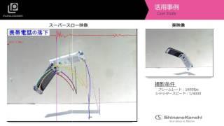 ハイスピードカメラ+データロガー 「携帯電話の落下試験」