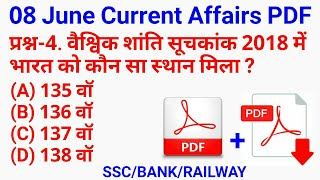 रट लो // 08 जून 2018 Current Affairs PDF and Quiz|| आज के टॉप-10 Current Affairs Qu. For All Exams