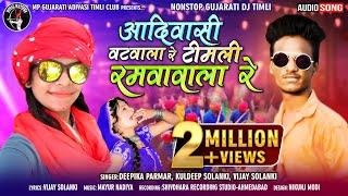 Download Adivasi vat wada Re Timli Ramwa Wada Re 'DJ'Gujrati Timli Song! 3Gp Mp4
