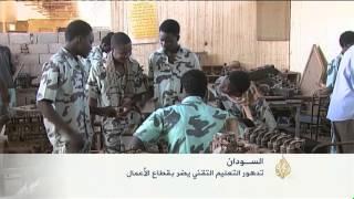 تحديات تواجه التعليم التقني في السودان