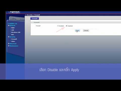 การทำ Forward Port และตั้งค่า Dynamic DNS อุปกรณ์ ZyXEL