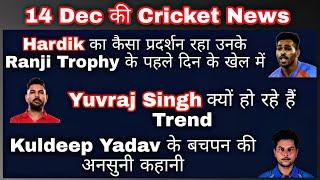 Hardik Pandya Come Back || Yuvraj Singh Trend || Kuldeep Yadav