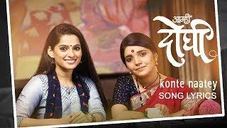Konte Naatey Song with Lyrics Aamhi Doghi | Latest Marathi Songs 2018 | Mukta Barve, Priya Bapat
