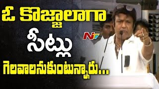 Balakrishna Comments YSRCP and BJP @ Chandrababu Dharma Porata Deeksha