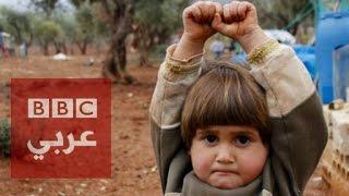 برنامج #نقطة_حوار: هل يواجه اطفال #سورية آلام الحرب بلا مساندة؟