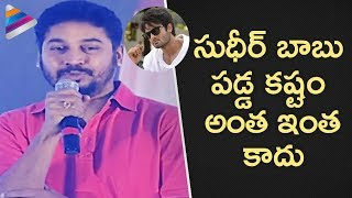 Naa Peru Surya Movie Producer Sreedhar Speech | Sudheer Babu Productions Logo Launch