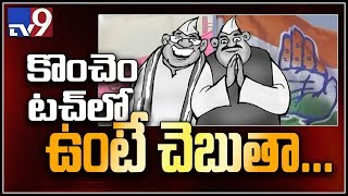Political Mirchi: ఇండిపెండెంట్స్ కు  రకరకాల ఆఫర్లు ఇస్తూ ఆకర్షించే  ప్రయత్నం