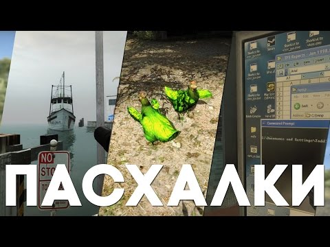 Пасхалки в Counter-Strike: Global Offensive #1 [Easter Eggs]