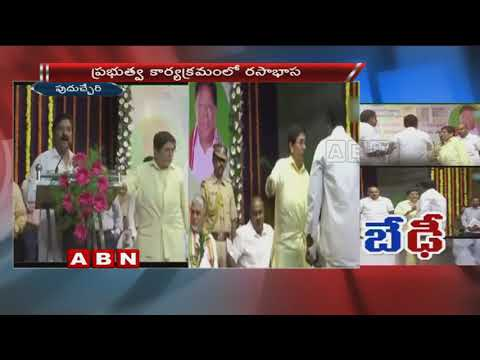 Puducherry Lt Governor Kiran Bedi and AIADMK MLA In Onstage Spat at Public Event | ABN Telugu