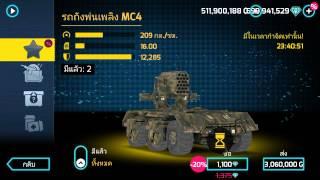 โปรโหมดเเก๊งเกมGangstar 4 ชื่อ คนไทยจ้าา