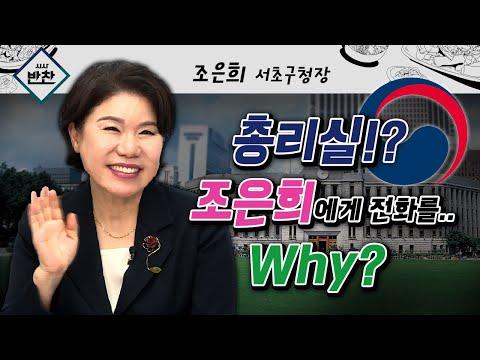 서울시장 후보 하마평!? 조은희, 그녀의 속마음은?(재산세 감면, 최첨단 선별진료소)