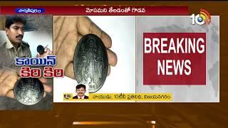 మహిమగల కాయిన్ మోసం… | Friends cheated man in Parvathipuram