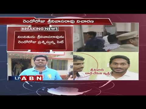 SIT Investigation Continues on Accused Srinivasa Rao who attack YS Jagan | ABN Telugu