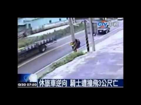 Carro mais horrível e acidente de bicicleta em Taiwan