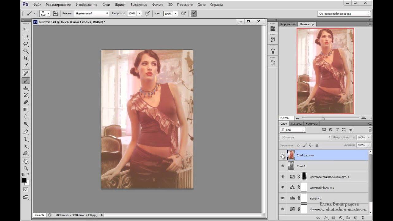 Как сделать эффект винтажного фото в фотошопе