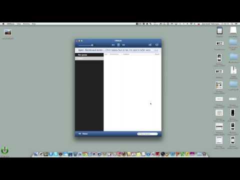 ЛовиВконтакте под MacOS